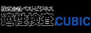 株式会社ベストビジネス 適性検査CUBIC