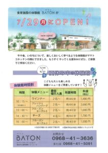 熊本で手作り体験・夏休み(BATON/ママトコバトン)