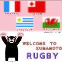 ラグビーワールドカップ2019年熊本と日本戦の日程