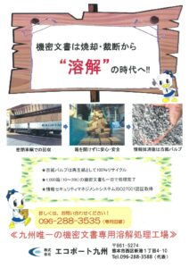 熊本の機密文書溶解処理業者 (3)