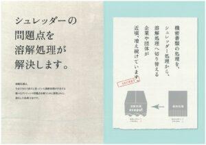 熊本の機密文書溶解処理業者