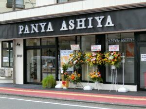 PANYA ASHIYA 外観