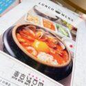 サクラマチ 東京純豆腐