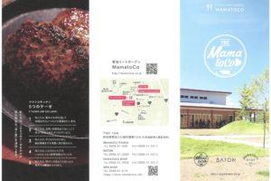 熊本で手作り体験/ママトコバトン