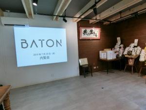 熊本で手作り体験(BATON/ママトコバトン