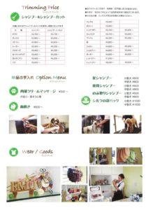 熊本市北区のペットサロン(犬の美容室)ENJUの料金