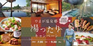 熊本県内の宿泊割引・宿泊助成・宿泊補助キャンペーン