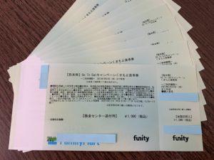 GoToイート食事券(熊本)