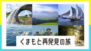 熊本の宿泊割引・宿泊助成・宿泊補助キャンペーン